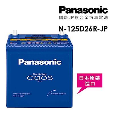 【Panasonic】國際牌JP日本銀合金電瓶/電池 N-125D26R-JP_送專業安裝