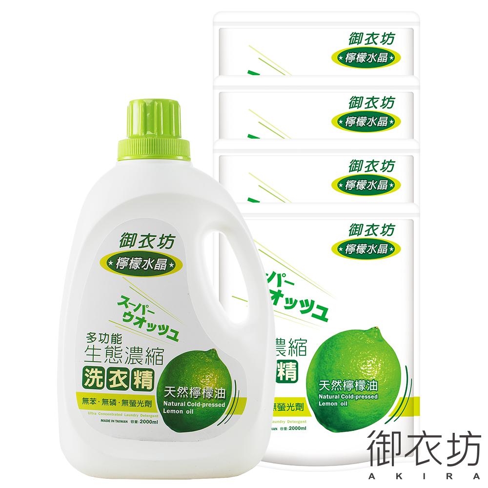 御衣坊多功能生態濃縮檸檬油洗衣精(2000mlx1瓶+2000mlx4包)/箱