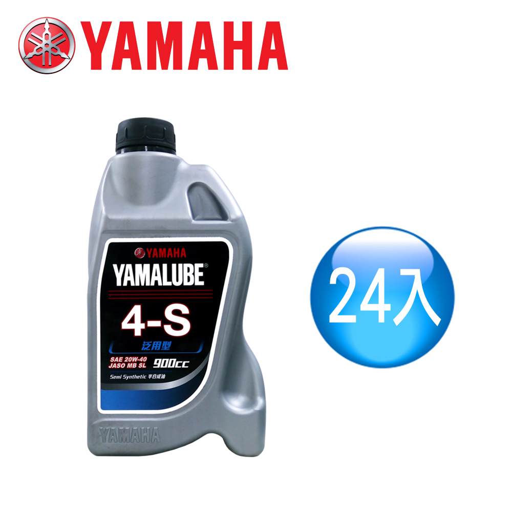 【山葉YAMAHA原廠油】YAMALUBE4-S泛用型900cc(24罐)