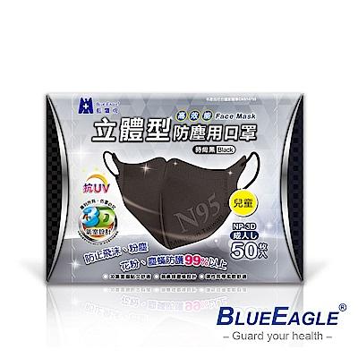 藍鷹牌 台灣製兒童立體黑色/全黑/酷黑防塵口罩50片x5盒