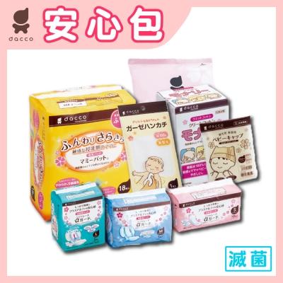 日本OSAKI-媽咪待產包-安心包