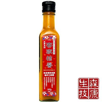 森康生技 新竹關西小農客家桔醬(300g)