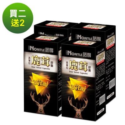 (買二送二)諾得高單位鹿茸膠囊x2盒 (30粒/盒)共4盒