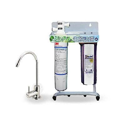 EssenPure水蘋果 二道立架淨水器搭配3M Complete 濾心
