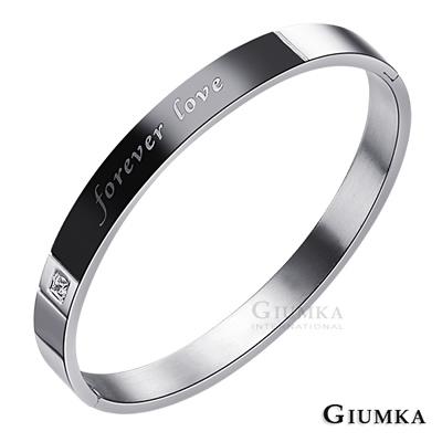 GIUMKA手環 Forever Love精鋼手環(寬版)