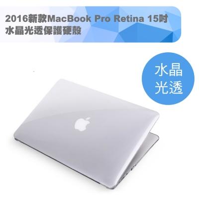 2016 MacBook Pro Retina 15吋 水晶光透保護硬殼