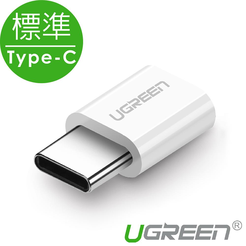 綠聯 USB Type-C轉接頭-白色