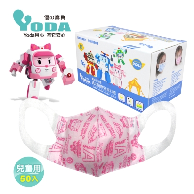 YoDa 波力3D立體防塵兒童口罩(50入) - AMBER
