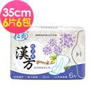 良爽 純天然漢方超薄透氣衛生棉-夜用加長型(35cm/6片x6包)
