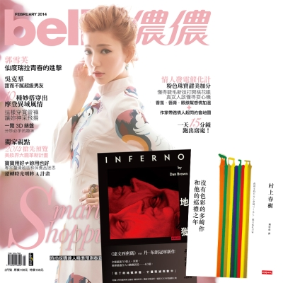 Bella儂儂雜誌 (1年12期) + 地獄+ 沒有色彩的多崎作和他的巡禮之年