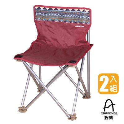 【CAMPING ACE】進階版 民族風小鋼蛋休閒椅-2入(600D布)_紅