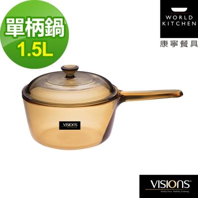 美國康寧-Visions晶彩透明鍋單柄-1-5L