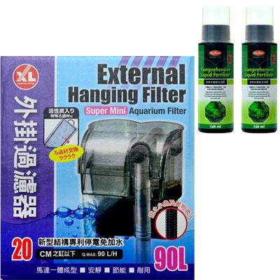 ~XL~新型結構專利停電免加水外掛過濾器 全效水草綜合液肥150ml 2罐組
