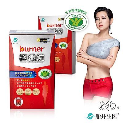 burner 倍熱 健字號極纖錠買大送小好康組(共19包)