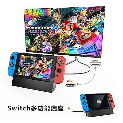 Gamewill任天堂Switch多功能主機底座 支有線網路 可連接電視或單獨使用