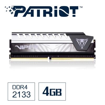 Patriot 菁英戰蛇 DDR4 2133 4G桌上速記憶體-灰色