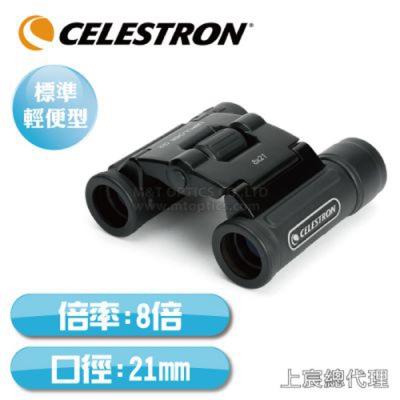 CELESTRON UPCLOSE G2 8X21 Porro 輕便雙筒望遠鏡