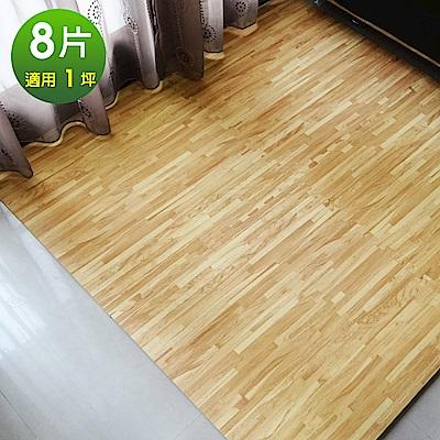 Abuns 和風耐磨拼花淺木紋62CM大巧拼地墊-附收邊條(8片裝-適用1坪)