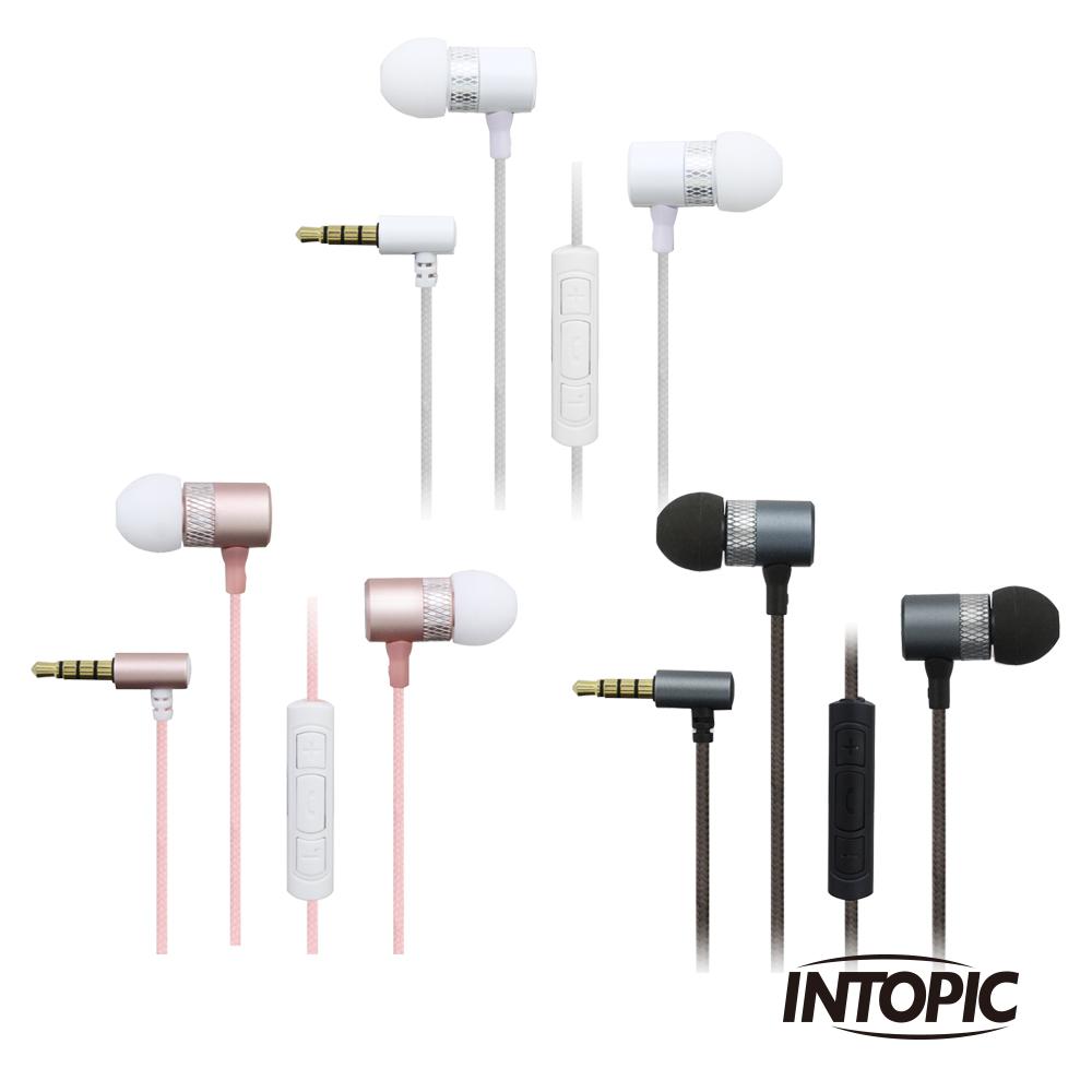 INTOPIC 廣鼎 入耳式鋁合金耳機麥克風(JAZZ-I79)