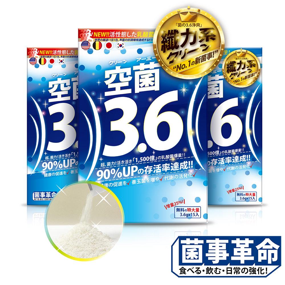 【即期良品】菌事革命 空菌3.6 三件組(15包/盒 x 3盒) (效期19.07.26) @ Y!購物