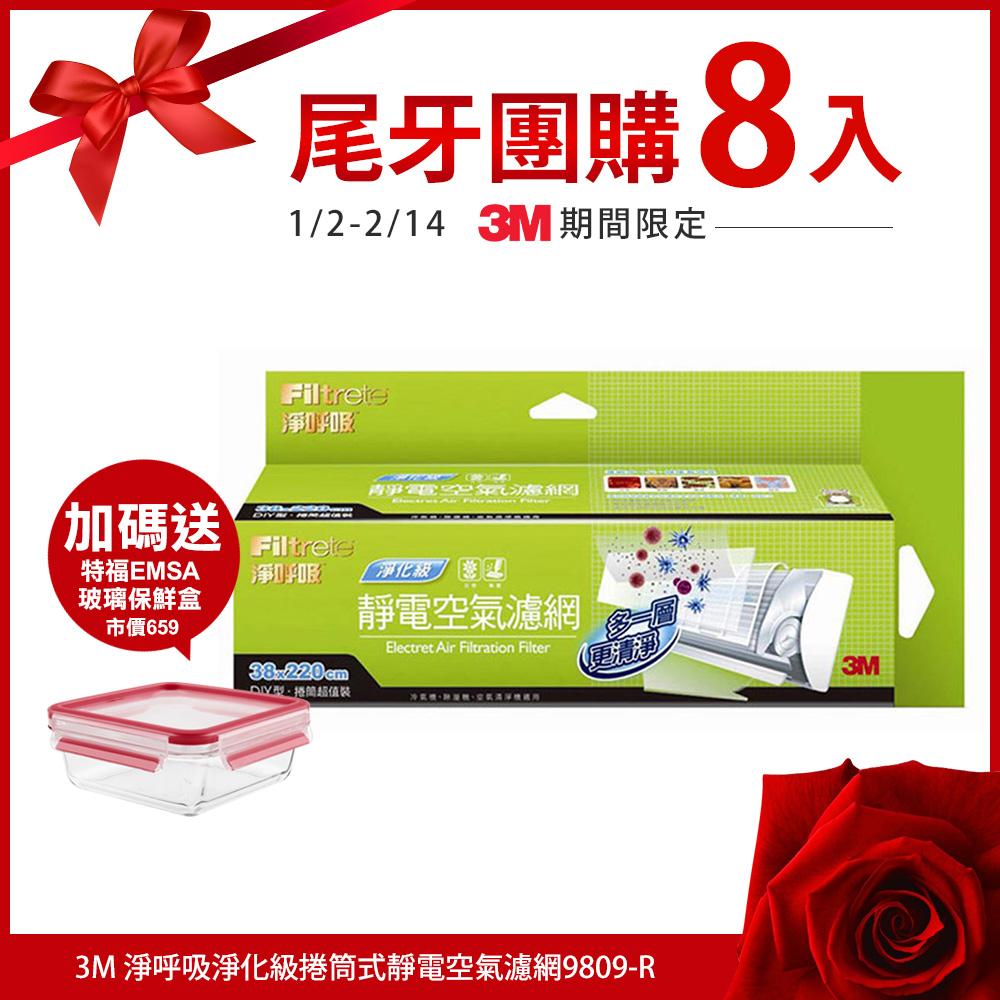 【尾牙採購季限定】3M 淨呼吸淨化級捲筒式靜電空氣濾網9809-R(團購8入組)