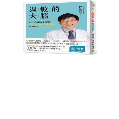 過敏的大腦:身體出問題,原來是因為大腦過敏了!台灣耳科權威教你徹底擺脫暈眩、耳鳴、偏頭痛的煩惱...