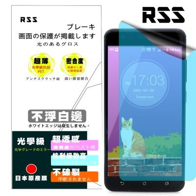 RSS OPPO A57藍光保護貼增豔型超潑水超好滑多功效