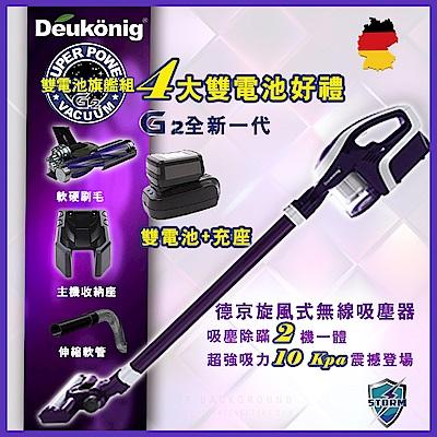 Deukonig 德京全新一代旋風式無線吸塵器 雙電池旗艦組