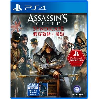 刺客教條 : 梟雄白金版 Greatest Hits - PS4亞洲中文版