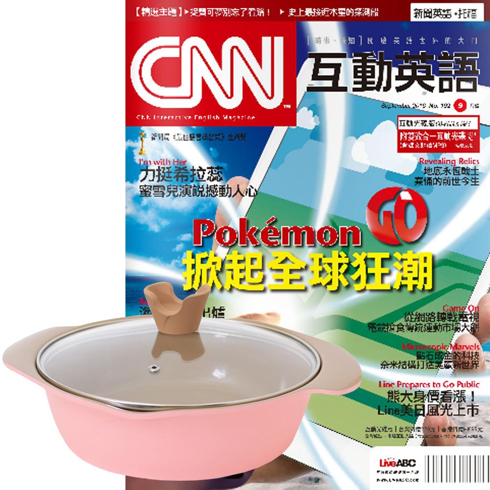 CNN互動英語朗讀CD版 (1年12期) 贈 頂尖廚師玫瑰鑄造不沾萬用鍋24cm