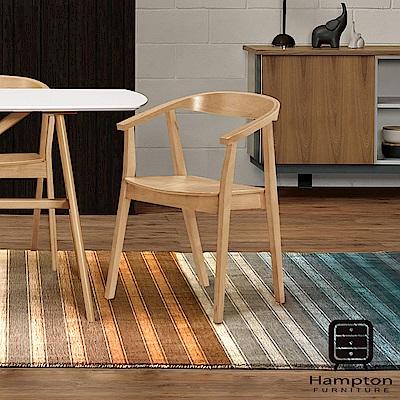 漢妮Hampton莉比餐椅-56x47.5x77cm