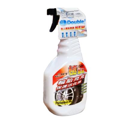 極銳澤 輪胎亮光保護活化液 TS-65