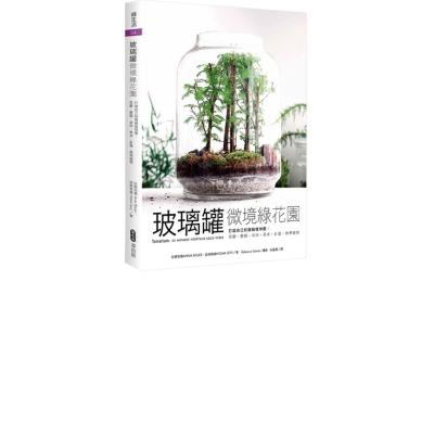 玻璃罐微境綠花園-打造自己的擬縮植物園-苔蘚-蕨類-多肉-草本-針葉-熱帶植物