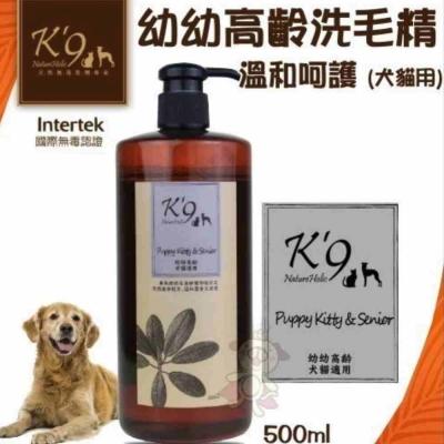 K9 NatureHolic 幼幼高齡犬貓適用洗毛精 500ml