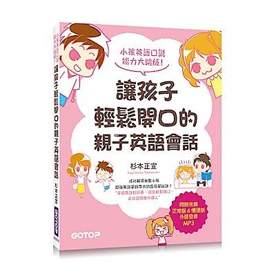 讓孩子輕鬆開口的親子英語會話
