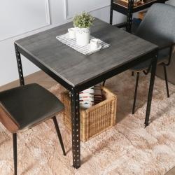 H&D 角鋼美學-工業風免鎖角鋼方型餐桌/工作桌-4色(76x76x75cm)