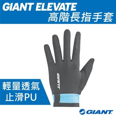 GIANT ELEVATE 高階長指手套