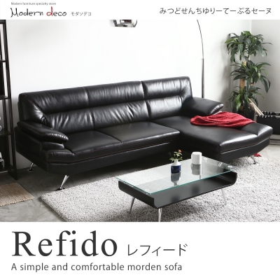 MODERN DECO Refido拉菲多美式現代風左L型皮質沙發(2色可選)