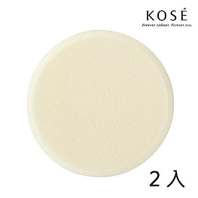 KOSE高絲 雪肌精 CC絲絨雪粉餅專用雙面粉撲(2入)
