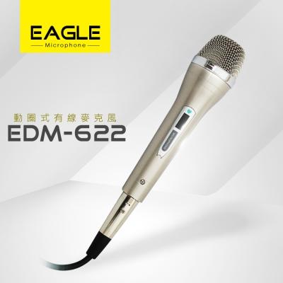 【EAGLE】動圈式有線麥克風-金屬色 EDM-622