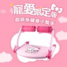 ★三麗鷗聯名優惠組★Wonder Core Smart健身機-Hello Kitty版