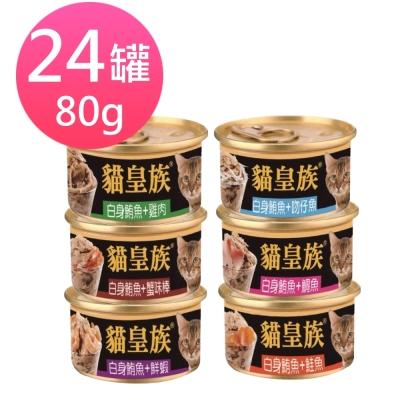 貓皇族 金罐 白身鮪魚系列 80g  (24罐組)