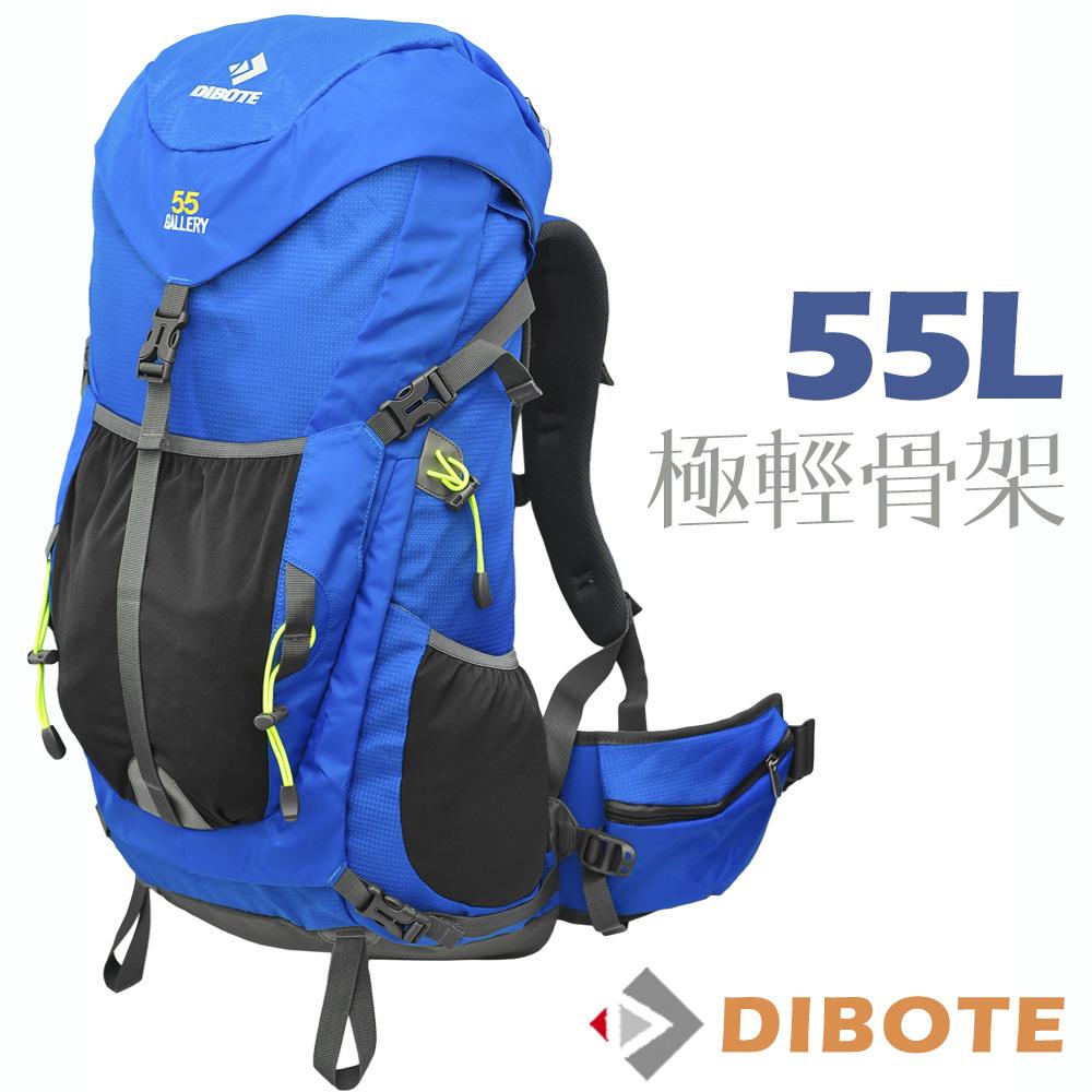 迪伯特DIBOTE 極輕。人體工學55L登山背包/登山包 (藍)