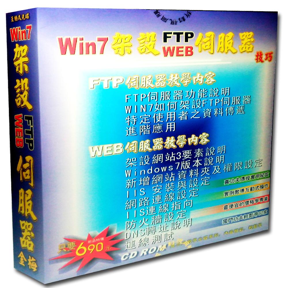 WIN7架設郵件伺服器教學