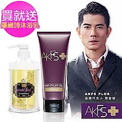 AKFS PLUS添葹蔓 自然定型髮膠 送 羅崴詩 寵愛沐浴乳
