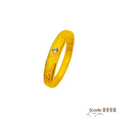 J'code真愛密碼 世紀之戀黃金女戒指