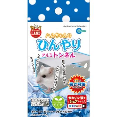 日本Marukan 鼠鼠用 鋁製避暑涼窩 通風長型 【ML-126】