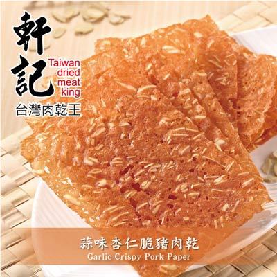 軒記 蒜味杏仁脆豬肉乾(100g)