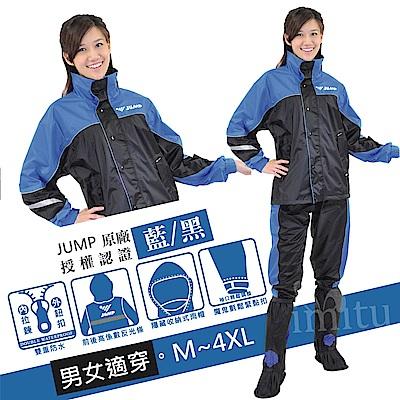 JUMP 將門 TV2反光套裝兩件式風雨衣(M~4XL 加大尺寸)黑藍