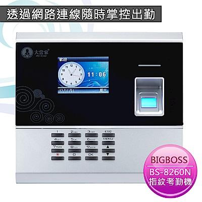 BIGBOSS BS-8260N網路型指紋考勤機/打卡鐘